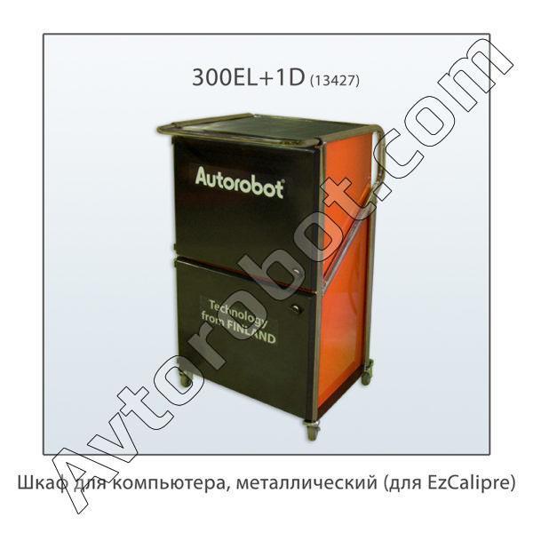 Шкаф для хранения компьютера линейки EzCalipre 300EL+1D