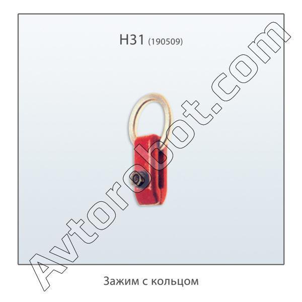 Купить зажим тяговый с кольцом Autorobot H31